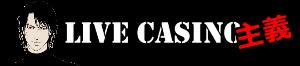 ライブカジノハウス(LIVE CASINO HOUSE)~ドサ健の完全攻略への道~